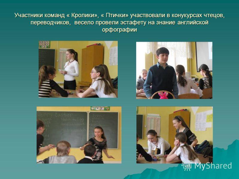 Участники команд « Кролики», « Птички» участвовали в конукурсах чтецов, переводчиков, весело провели эстафету на знание английской орфографии