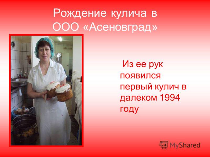 Из ее рук появился первый кулич в далеком 1994 году