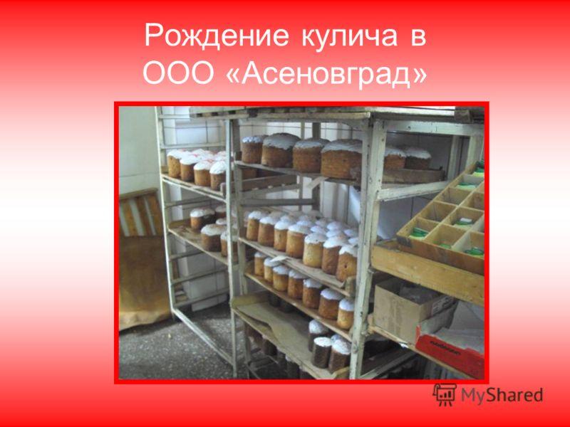 Рождение кулича в ООО «Асеновград»