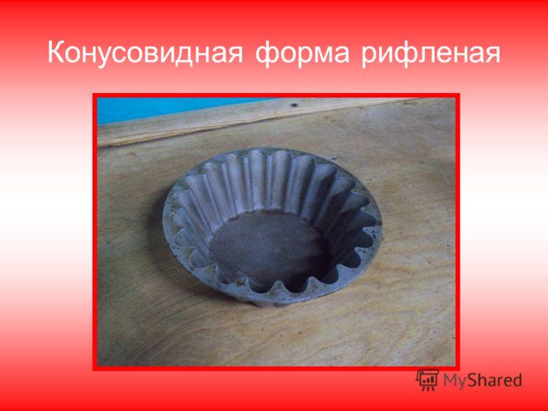 Конусовидная форма рифленая
