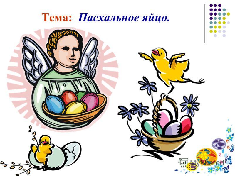 Тема: Пасхальное яйцо.