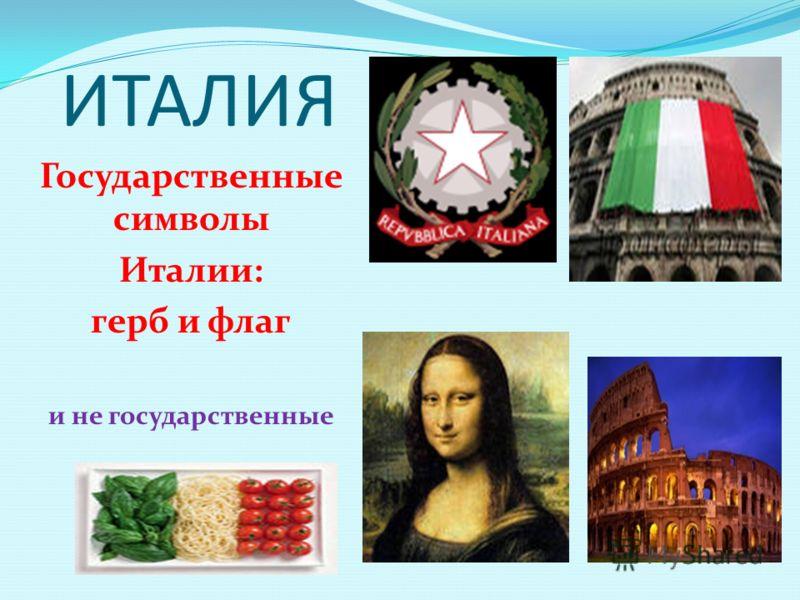 ИТАЛИЯ Государственные символы Италии: герб и флаг и не государственные