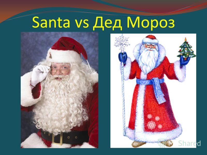 Santa vs Дед Мороз