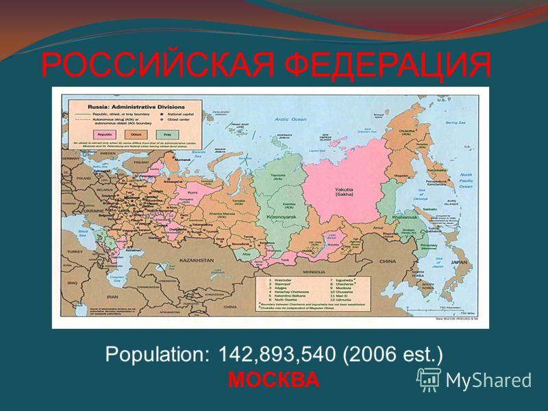 РОССИЙСКАЯ ФЕДЕРАЦИЯ Population: 142,893,540 (2006 est.) МОСКВА