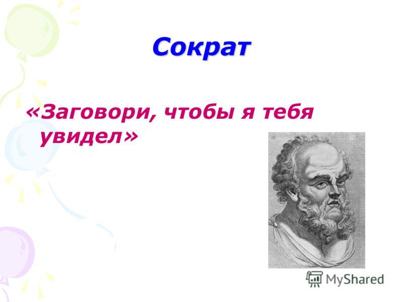 Сократ «Заговори, чтобы я тебя увидел»