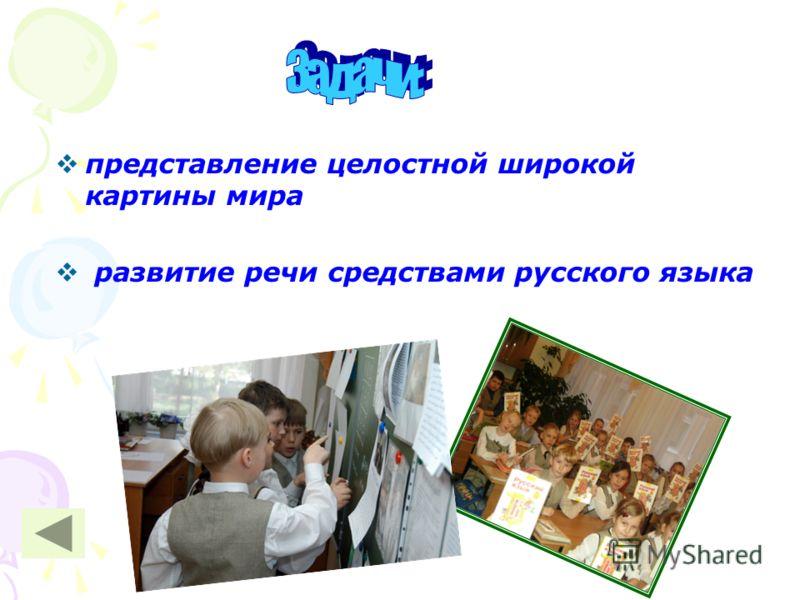 представление целостной широкой картины мира развитие речи средствами русского языка