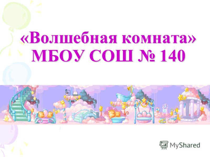 «Волшебная комната» МБОУ СОШ 140