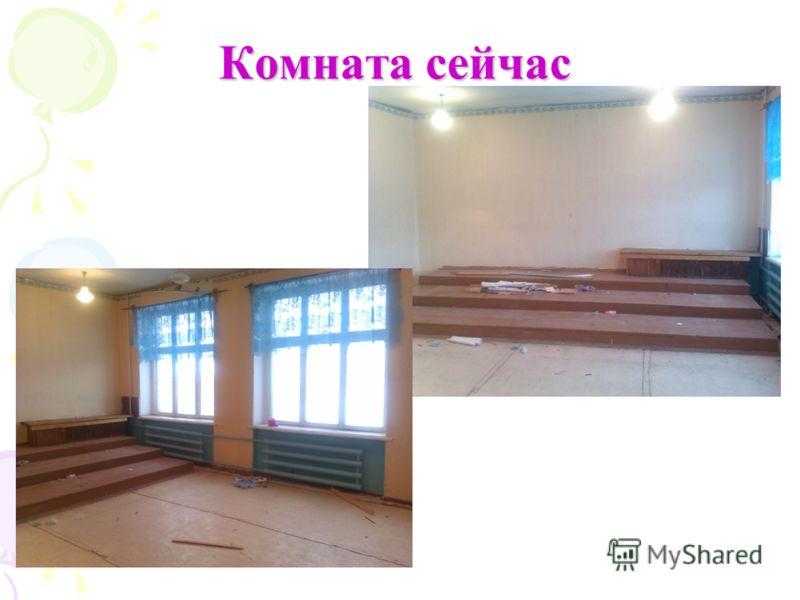 Комната сейчас