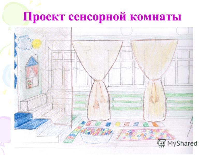 Проект сенсорной комнаты
