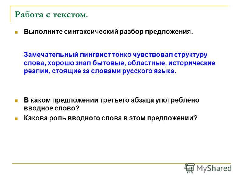 Работа с текстом. Выполните синтаксический разбор предложения. Замечательный лингвист тонко чувствовал структуру слова, хорошо знал бытовые, областные, исторические реалии, стоящие за словами русского языка. В каком предложении третьего абзаца употре
