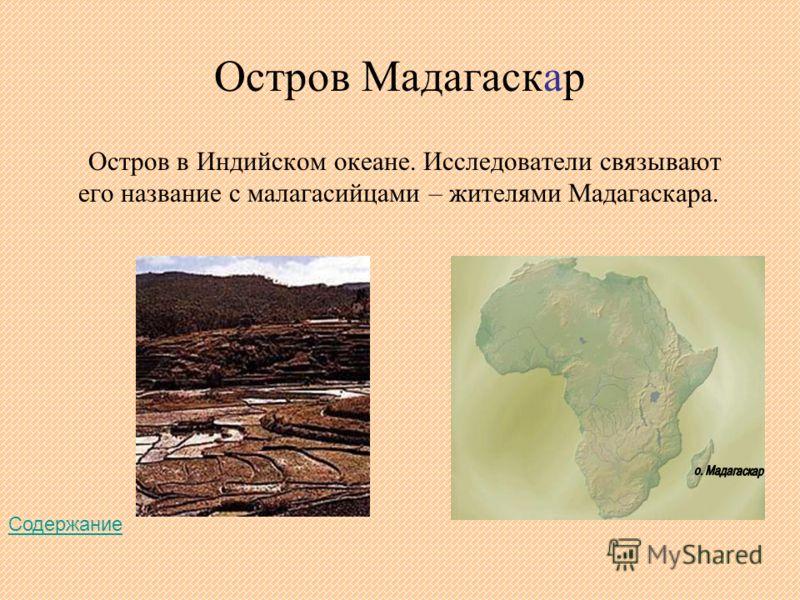 Остров Мадагаскар Остров в Индийском океане. Исследователи связывают его название с малагасийцами – жителями Мадагаскара. Содержание