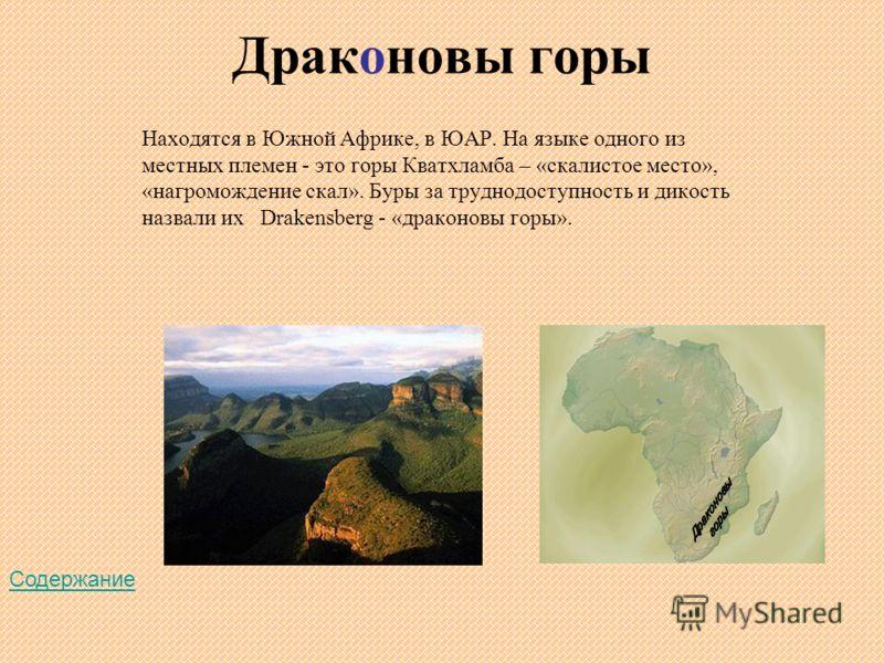 Драконовы горы Находятся в Южной Африке, в ЮАР. На языке одного из местных племен - это горы Кватхламба – «скалистое место», «нагромождение скал». Буры за труднодоступность и дикость назвали их Drakensberg - «драконовы горы». Содержание