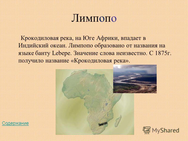 Лимпопо Крокодиловая река, на Юге Африки, впадает в Индийский океан. Лимпопо образовано от названия на языке банту Lebepe. Значение слова неизвестно. С 1875г. получило название «Крокодиловая река». Содержание