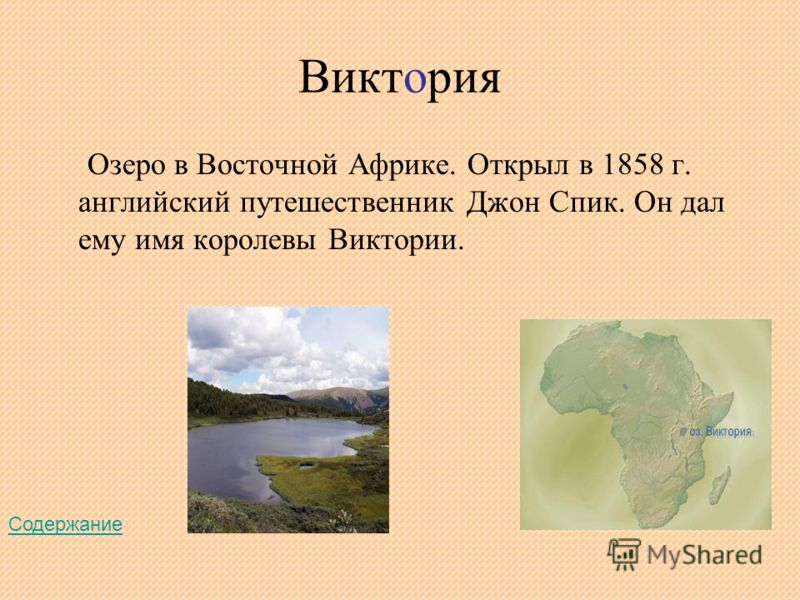 Виктория Озеро в Восточной Африке. Открыл в 1858 г. английский путешественник Джон Спик. Он дал ему имя королевы Виктории. Содержание