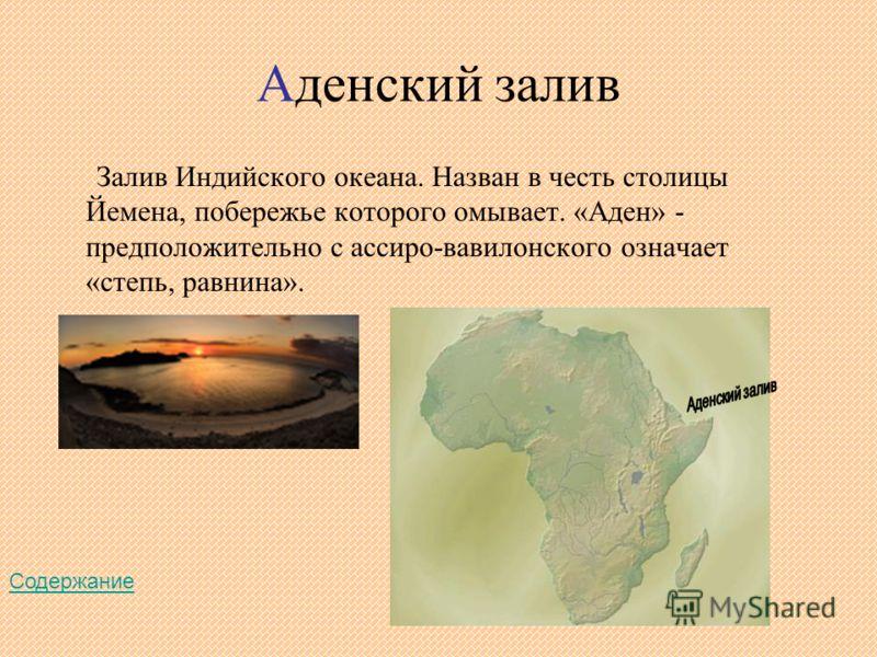 Аденский залив Залив Индийского океана. Назван в честь столицы Йемена, побережье которого омывает. «Аден» - предположительно с ассиро-вавилонского означает «степь, равнина». Содержание