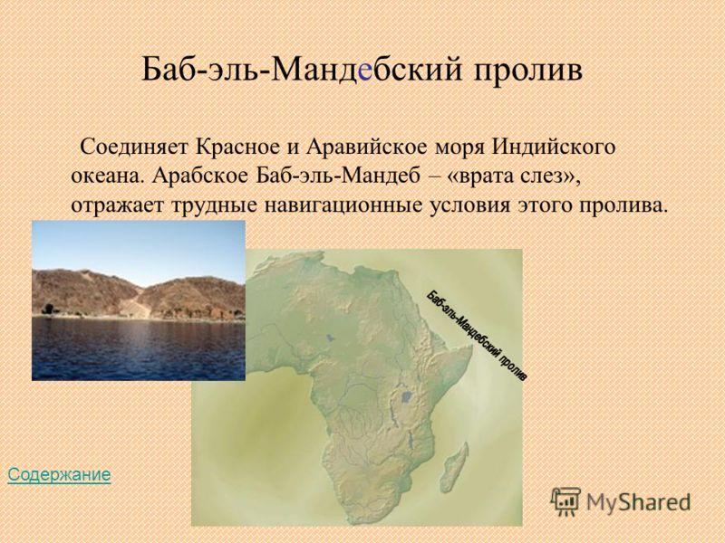 Баб-эль-Мандебский пролив Соединяет Красное и Аравийское моря Индийского океана. Арабское Баб-эль-Мандеб – «врата слез», отражает трудные навигационные условия этого пролива. Содержание