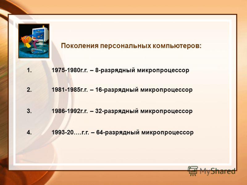 3) РАЗРЯДНОСТЬ - ОБЪЕМ ИНФОРМАЦИИ, ПЕРЕДАВАЕМЫЙ ПО ШИНЕ ЗА 1 МАШИННЫЙ ТАКТ. Иными словами, разрядность- ширина канала передачи данных. Разрядность связана с типом процессора и материнской платы. 4) ОБЪЕМ ОПЕРАТИВНОЙ ПАМЯТИ. ОН ОПРЕДЕЛЯЕТ ВОЗМОЖНОСТЬ