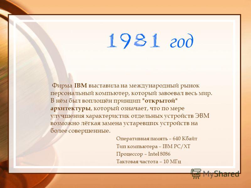 Эдвард РОБЕРТС, молодой офицер ВВС США, инженер-электронщик, построил на базе процессора 8080 микрокомпьютер Альтаир. Альтаир оказался первым массовым ПК, положившим, по существу, начало целой индустрии. Продавался он по принципу