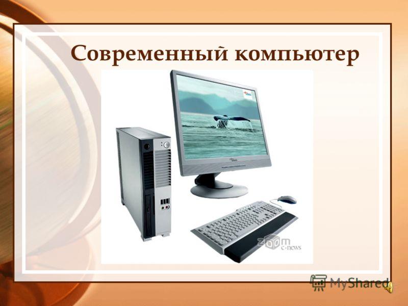 Фирма IBM выставила на международный рынок персональный компьютер, который завоевал весь мир. В нём был воплощён принцип