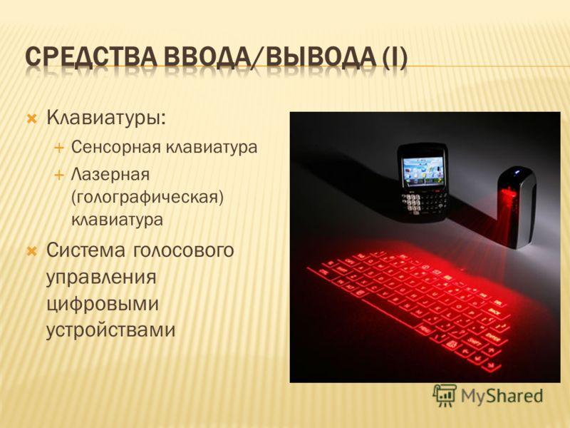 Клавиатуры: Сенсорная клавиатура Лазерная (голографическая) клавиатура Система голосового управления цифровыми устройствами