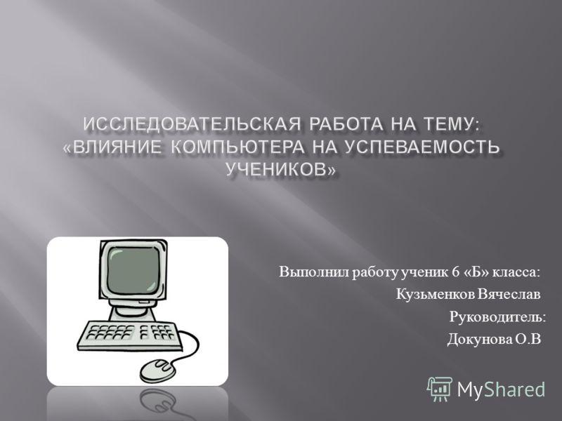 Выполнил работу ученик 6 « Б » класса : Кузьменков Вячеслав Руководитель : Докунова О. В