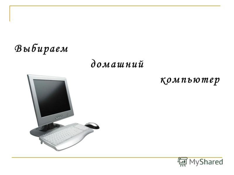 Выбираем домашний компьютер