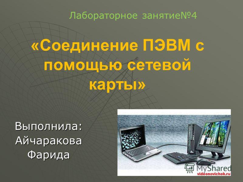 «Соединение ПЭВМ с помощью сетевой карты» Выполнила:АйчараковаФарида Лабораторное занятие4