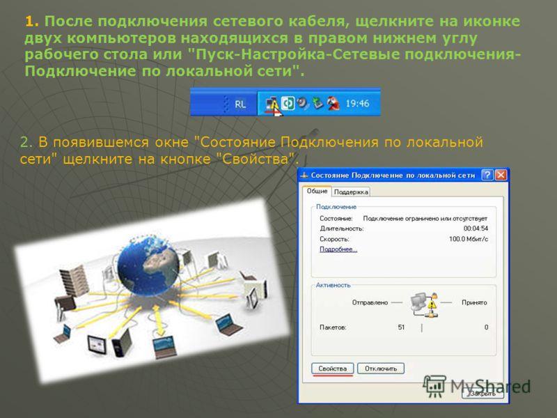 1. После подключения сетевого кабеля, щелкните на иконке двух компьютеров находящихся в правом нижнем углу рабочего стола или