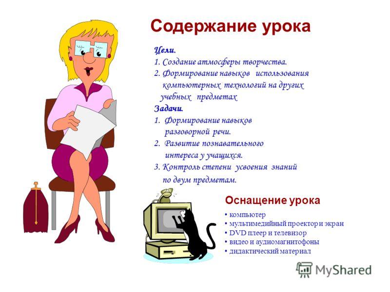 Интегрированный урок «Компьютер. Взгляд на проблему» Интернет создал возможность реализации новых принципов общения между людьми на основе использования современных информационных технологий.. Исторически сложилась ситуация в которой основным языком