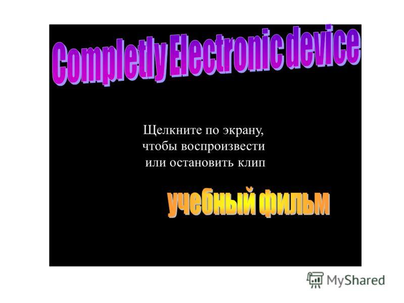 Примеры презентаций учащихся на тему интегрированного урока: «Компьютер. Взгляд на проблему»