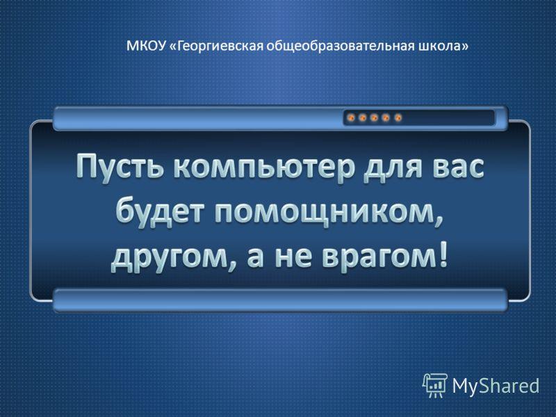 МКОУ «Георгиевская общеобразовательная школа»