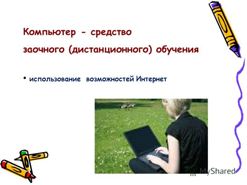 Компьютер - средство заочного (дистанционного) обучения использование возможностей Интернет