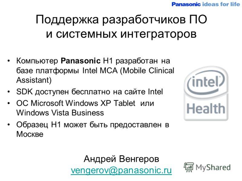Поддержка разработчиков ПО и системных интеграторов Компьютер Panasonic H1 разработан на базе платформы Intel MCA (Mobile Clinical Assistant) SDK доступен бесплатно на сайте Intel ОС Microsoft Windows XP Tablet или Windows Vista Business Образец H1 м