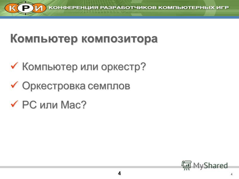 4 4 Компьютер композитора Компьютер или оркестр? Компьютер или оркестр? Оркестровка семплов Оркестровка семплов PC или Mac? PC или Mac?