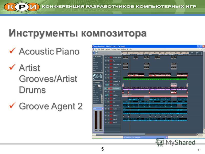 5 5 Инструменты композитора Acoustic Piano Acoustic Piano Artist Grooves/Artist Drums Artist Grooves/Artist Drums Groove Agent 2 Groove Agent 2
