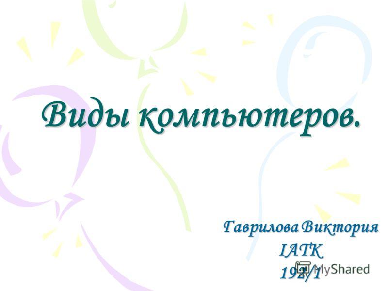 Виды компьютеров. Гаврилова Виктория IATK192/1