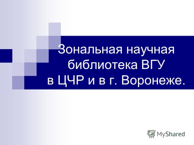 Зональная научная библиотека ВГУ в ЦЧР и в г. Воронеже.
