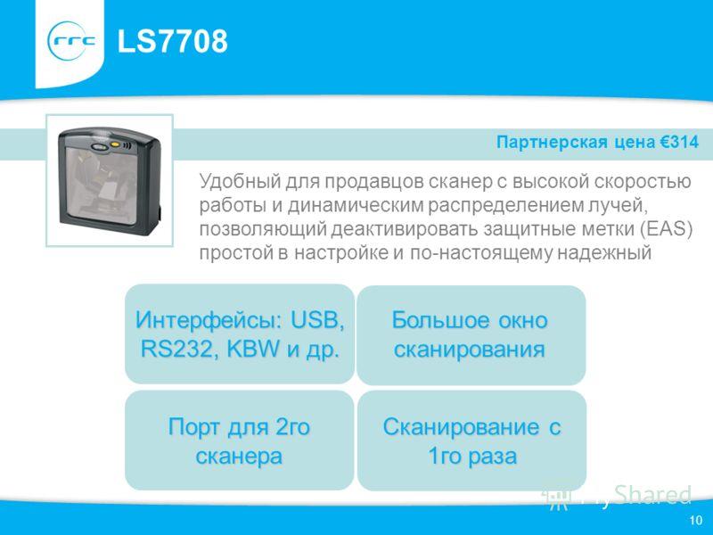 10 LS7708 Удобный для продавцов сканер с высокой скоростью работы и динамическим распределением лучей, позволяющий деактивировать защитные метки (EAS) простой в настройке и по-настоящему надежный Порт для 2го сканера Большое окно сканирования Интерфе