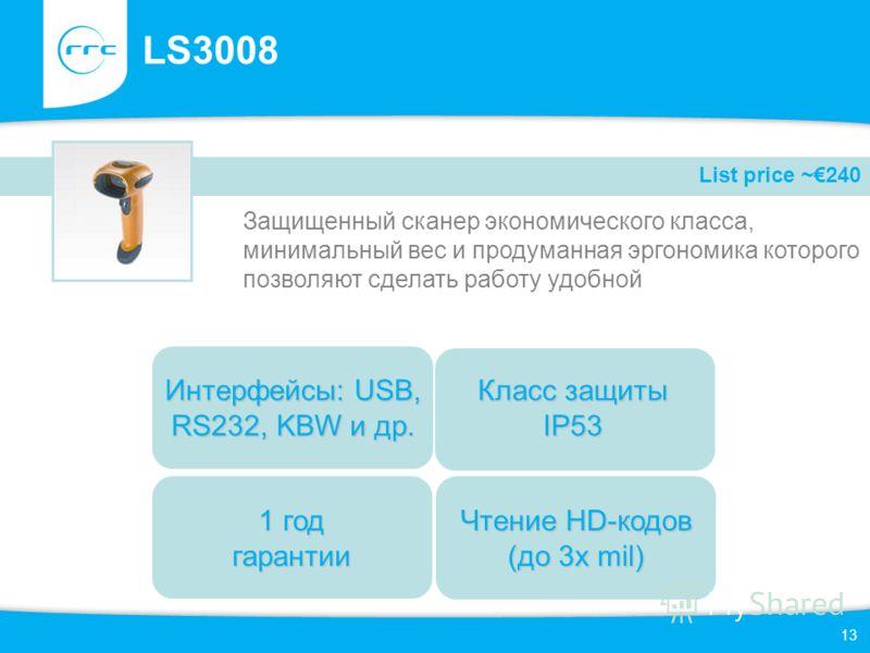 13 LS3008 Защищенный сканер экономического класса, минимальный вес и продуманная эргономика которого позволяют сделать работу удобной List price ~240 1 год гарантии Класс защиты IP53 Интерфейсы: USB, RS232, KBW и др. Чтение HD-кодов (до 3х mil)