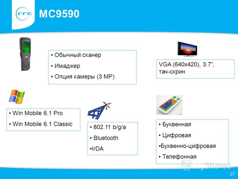 27 MC9590 Обычный сканер Имаджер Опция камеры (3 MP) VGA (640x420), 3.7, тач-скрин Буквенная Цифровая Буквенно-цифровая Телефонная Win Mobile 6.1 Pro Win Mobile 6.1 Classic 802.11 b/g/a Bluetooth IrDA