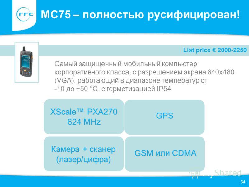 34 MC75 – полностью русифицирован! Самый защищенный мобильный компьютер корпоративного класса, с разрешением экрана 640x480 (VGA), работающий в диапазоне температур от -10 до +50 °C, с герметизацией IP54 List price 2000-2250 Камера + сканер (лазер/ци