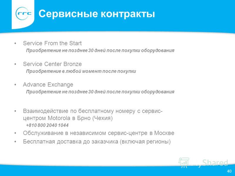 Сервисные контракты Service From the Start Приобретение не позднее 30 дней после покупки оборудования Service Center Bronze Приобретение в любой момент после покупки Advance Exchange Приобретение не позднее 30 дней после покупки оборудования Взаимоде