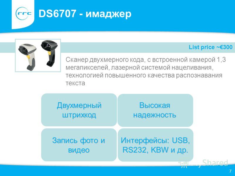 7 DS6707 - имаджер Сканер двухмерного кода, с встроенной камерой 1,3 мегапикселей, лазерной системой нацеливания, технологией повышенного качества распознавания текста Запись фото и видео Высокая надежность Двухмерный штрихкод Интерфейсы: USB, RS232,