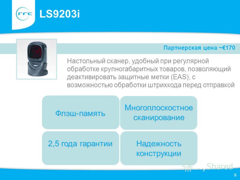 8 LS9203i Настольный сканер, удобный при регулярной обработке крупногабаритных товаров, позволяющий деактивировать защитные метки (EAS), с возможностью обработки штрихкода перед отправкой 2,5 года гарантии Многоплоскостное сканирование Флэш-память На