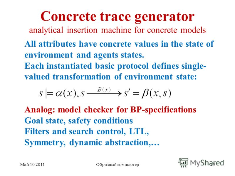 Concrete trace generator analytical insertion machine for concrete models Май 10 201125Образный компьютер All attributes have concrete values in the state of environment and agents states. Each instantiated basic protocol defines single- valued trans