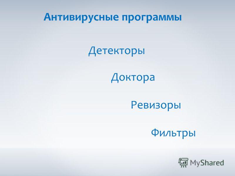 Антивирусные программы Детекторы Доктора Ревизоры Фильтры