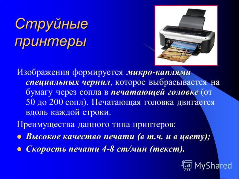Струйные принтеры микро-каплями специальных чернил печатающей головке Изображения формируется микро-каплями специальных чернил, которое выбрасывается на бумагу через сопла в печатающей головке (от 50 до 200 сопл). Печатающая головка двигается вдоль к