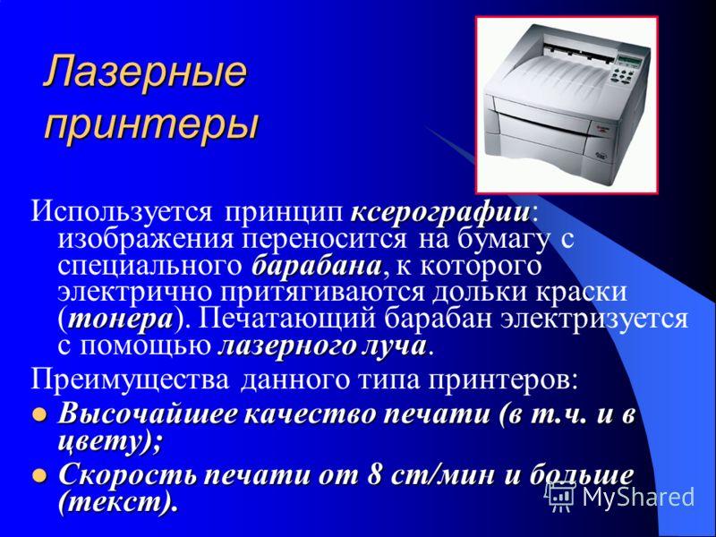 Лазерные принтеры ксерографии барабана тонера лазерного луча Используется принцип ксерографии: изображения переносится на бумагу с специального барабана, к которого электрично притягиваются дольки краски (тонера). Печатающий барабан электризуется с п