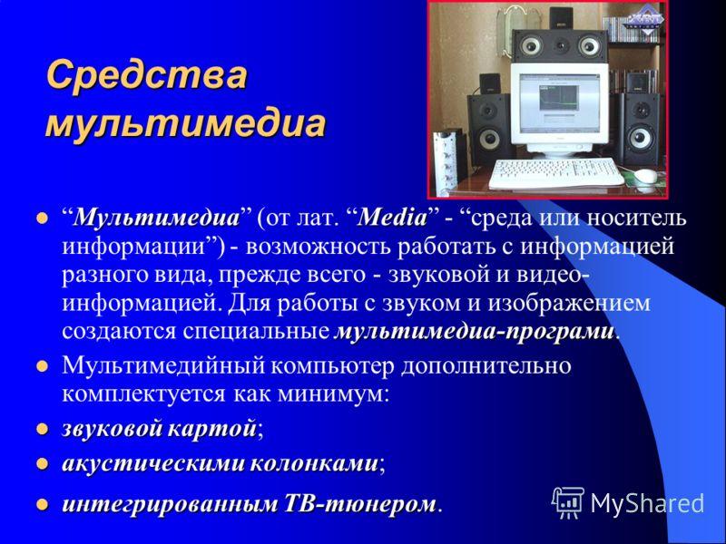 Средства мультимедиа МультимедиаMedia мультимедиа-програмиМультимедиа (от лат. Media - среда или носитель информации) - возможность работать с информацией разного вида, прежде всего - звуковой и видео- информацией. Для работы с звуком и изображением