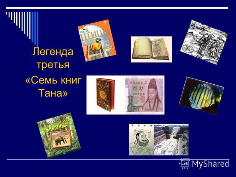 Легенда третья «Семь книг Тана»